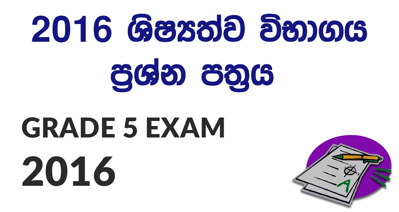 Grade 5 Scholarship Exam 2016 Paper