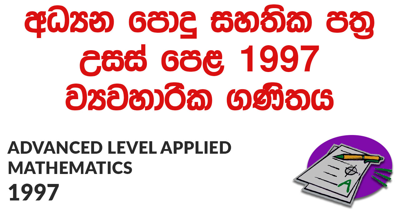 Advanced Level Applied Mathematics 1997 Paper