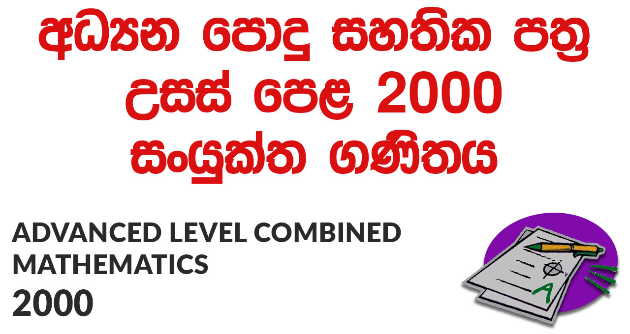Advanced Level Combined Mathematics 2000 Paper