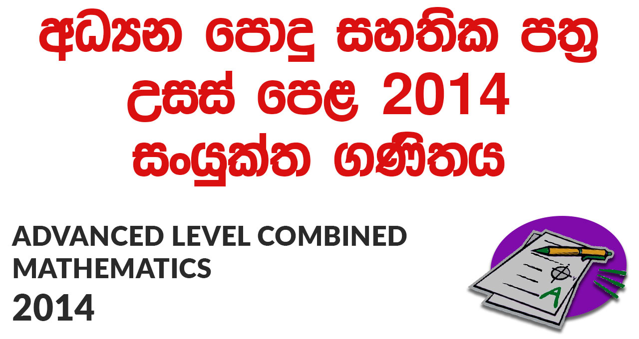 Advanced Level Combined Mathematics 2014 Paper