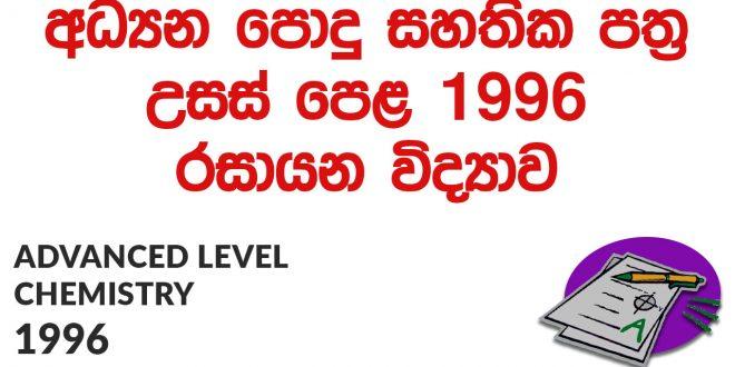 Advanced Level Chemistry 1996 Paper