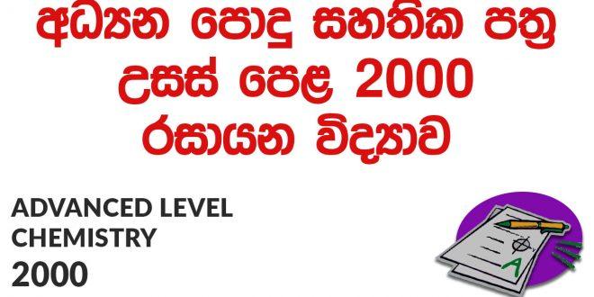 Advanced Level Chemistry 2000 Paper