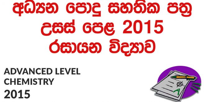Advanced Level Chemistry 2014 Paper