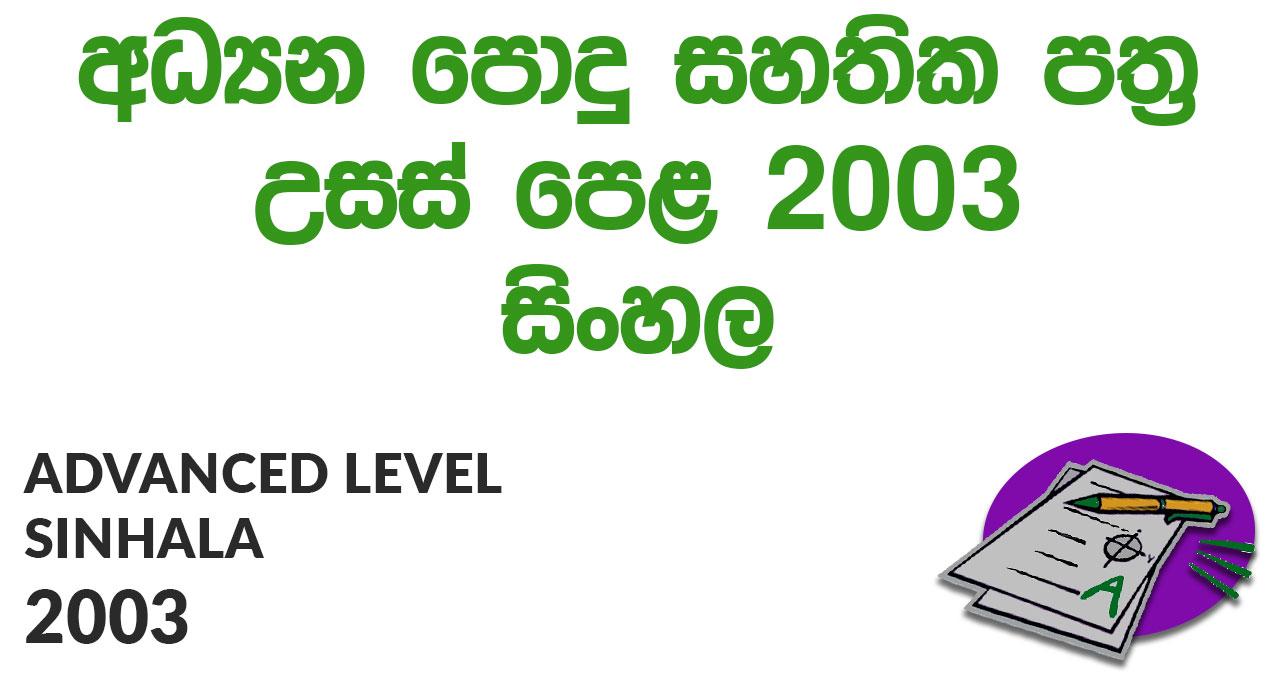 Advanced Level Sinhala 2003 Paper
