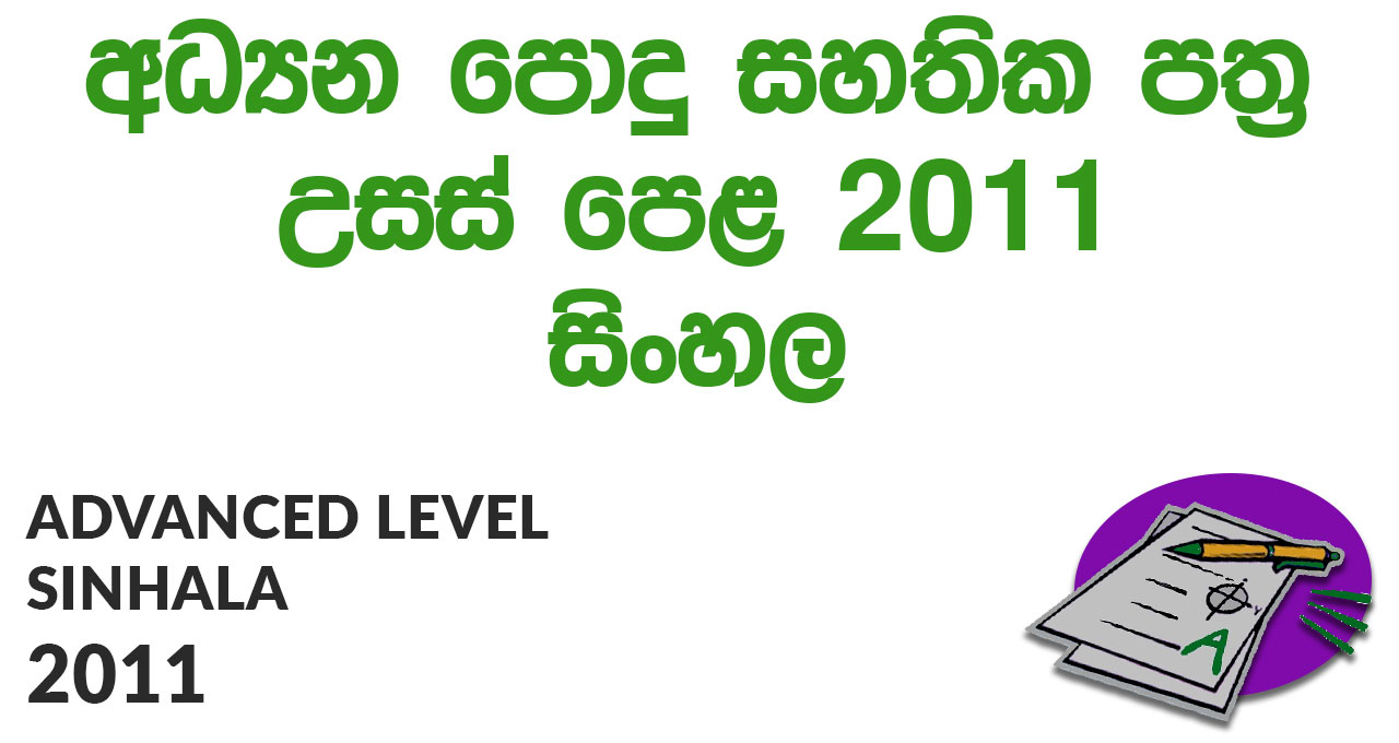 Advanced Level Sinhala 2011 Paper