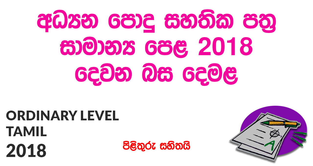 Ordinary Level Tamil Sinhala Medium 2018 Paper