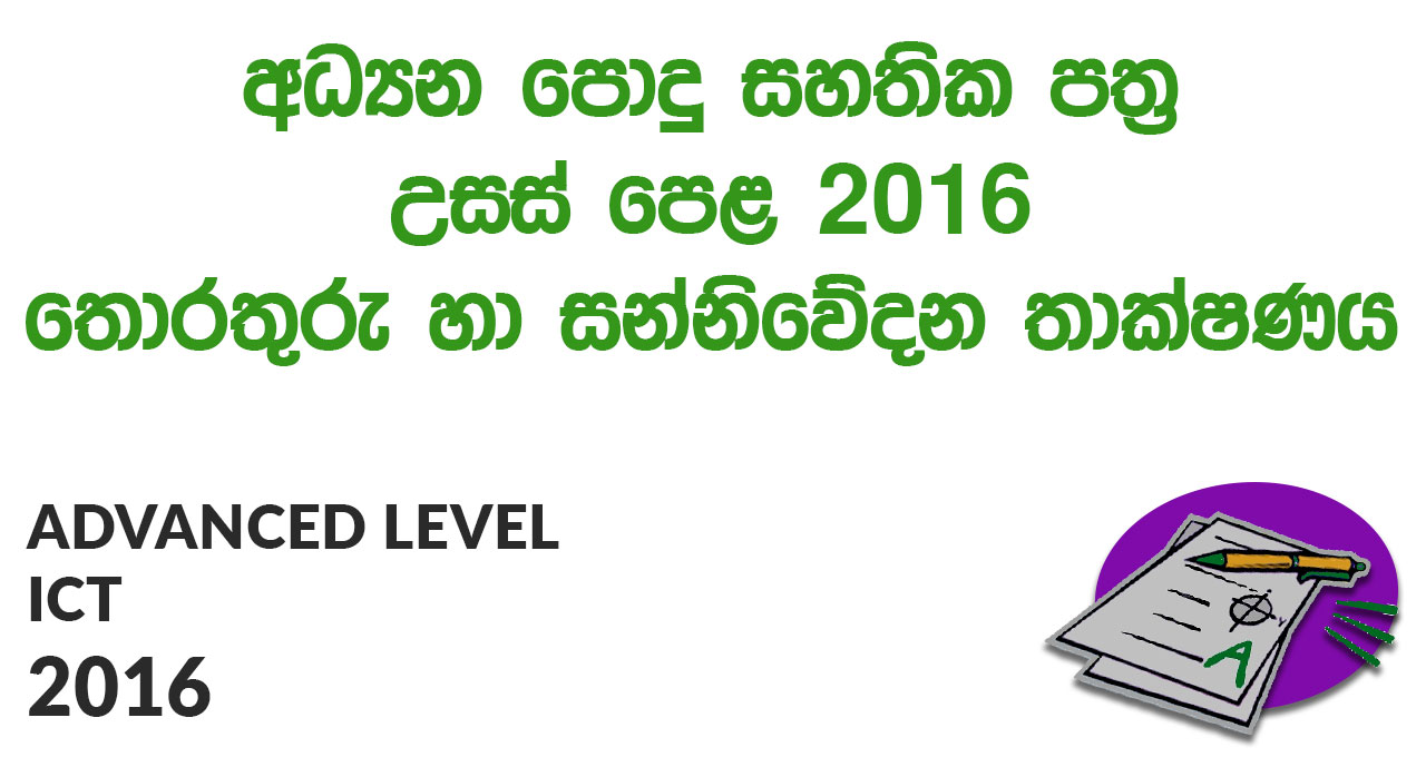 Advanced Level ICT 2016 Paper