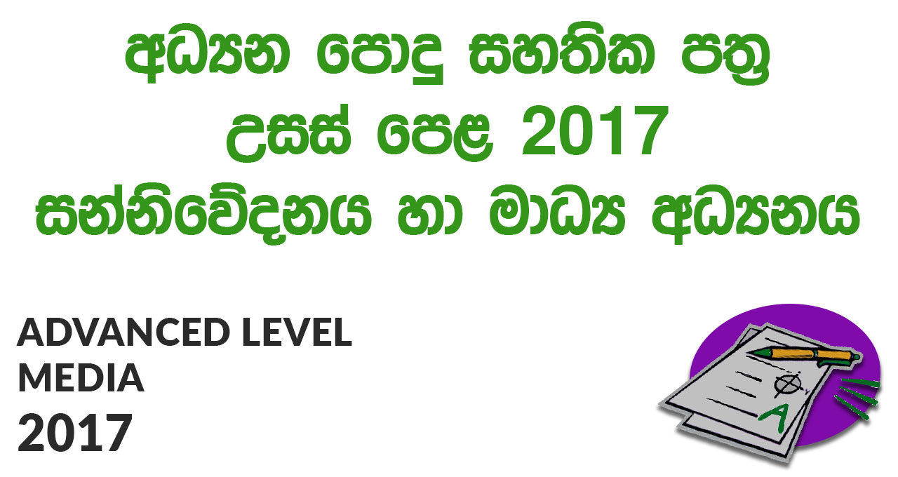 Advanced Level Media 2017 Paper