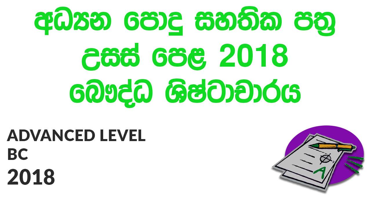 Advanced Level BC 2018 Paper
