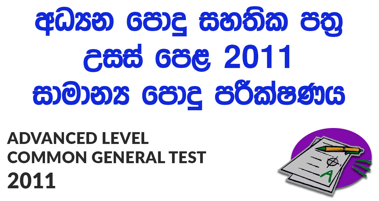Advanced Level Common General Test 2011 Paper