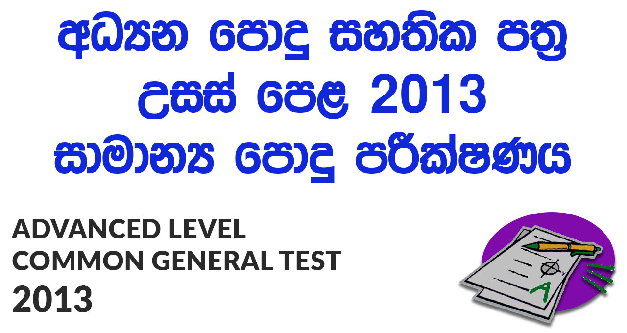 Advanced Level Common General Test 2013 Paper