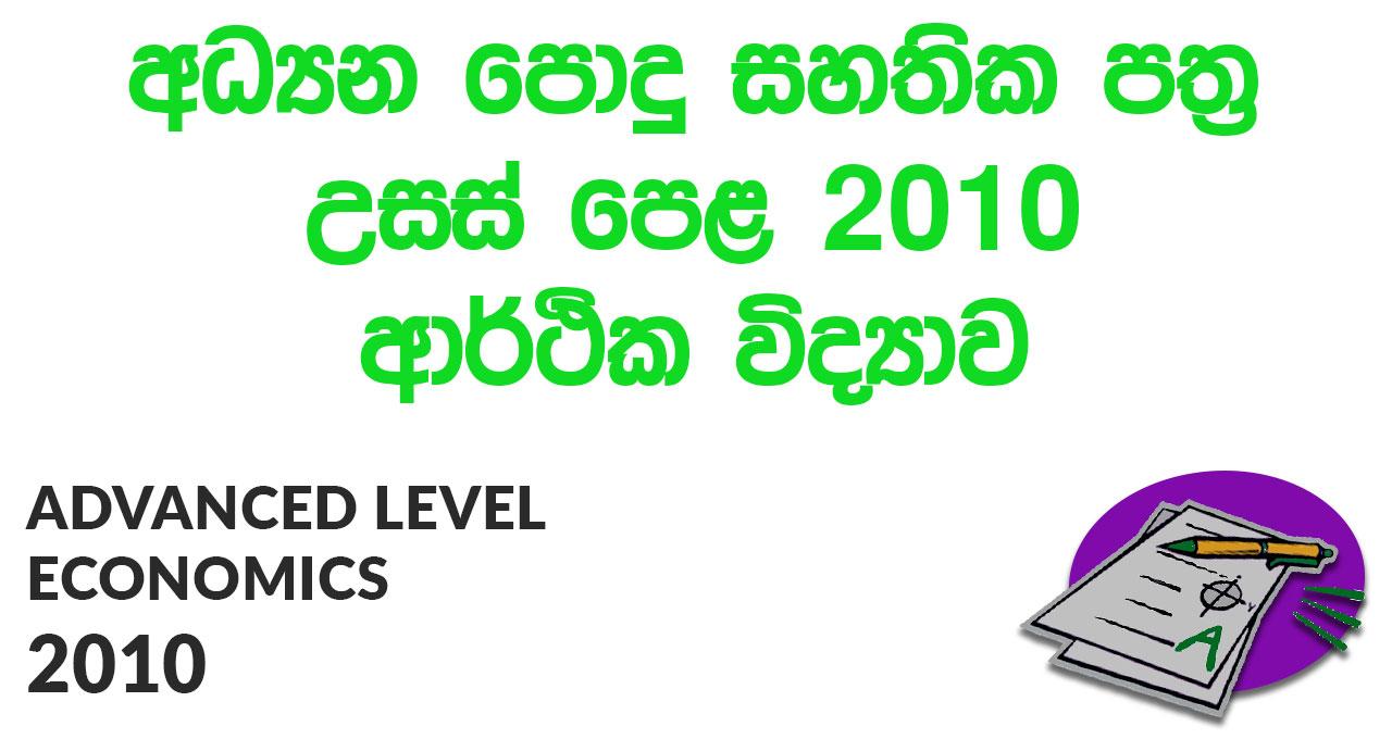 Advanced Level Economics 2010 Paper