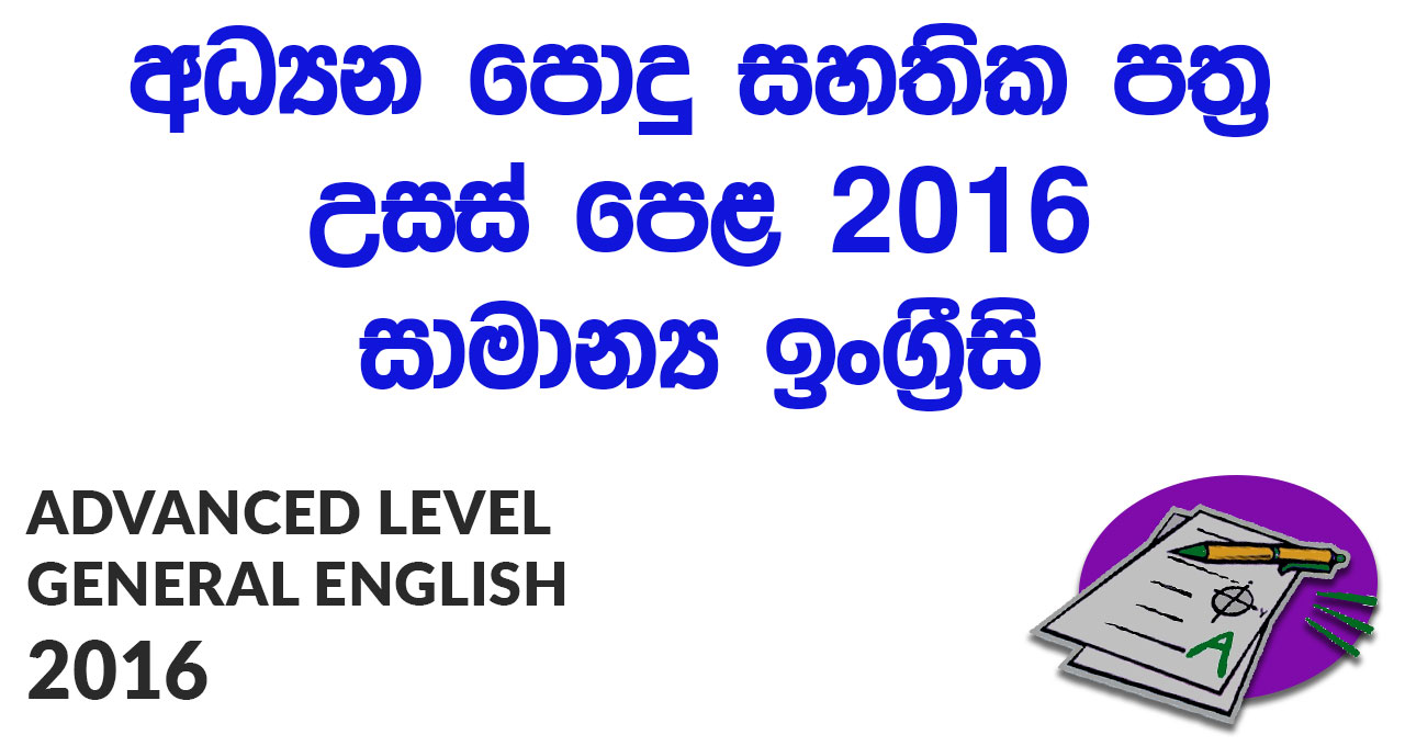 Advanced Level General English 2016 Paper