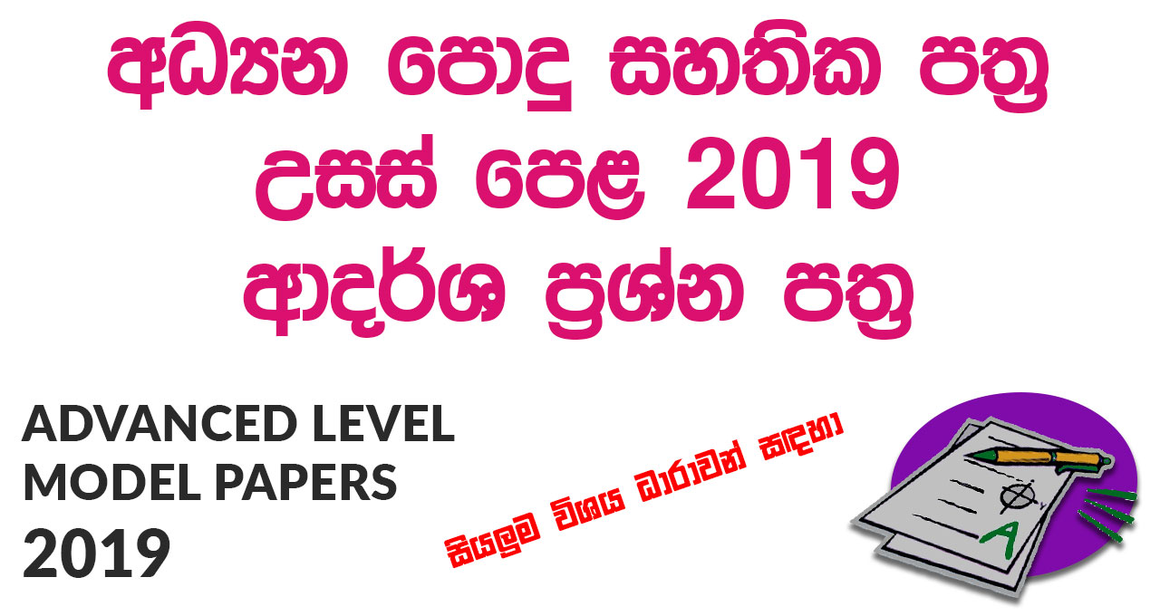 Advanced Level 2019 Model Paper