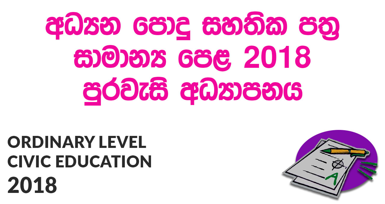 Ordinary Level Civic Education 2018 Paper