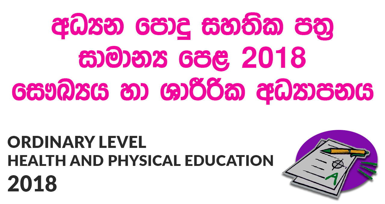 Ordinary Level Health and Physical Education 2018 Paper