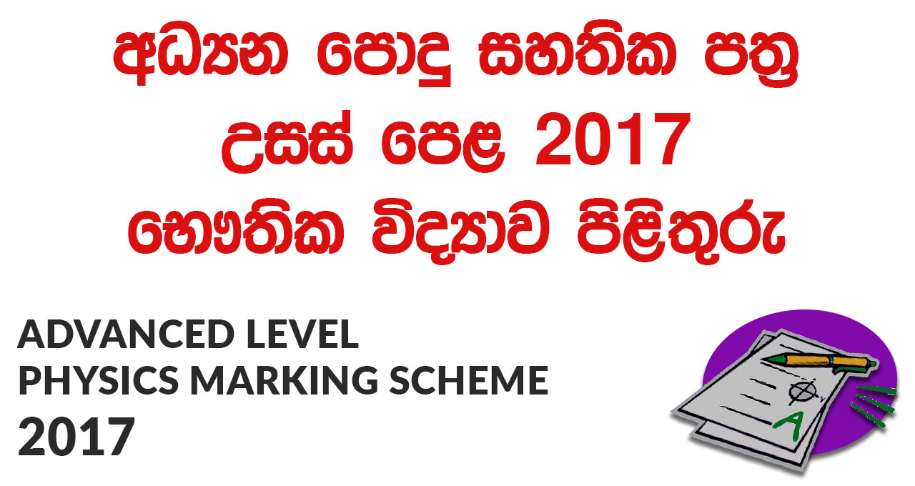 Advanced Level Physics 2017 Marking Scheme