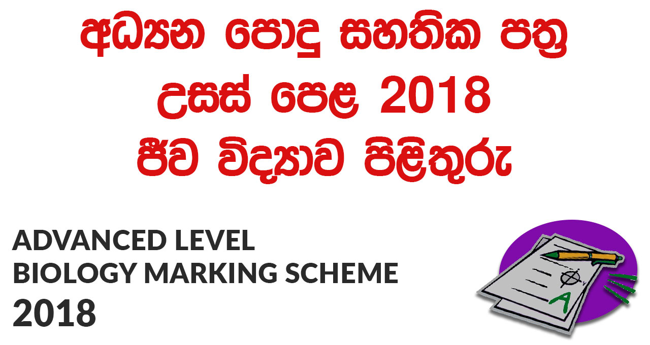 Advanced Level Biology 2018 Marking Scheme