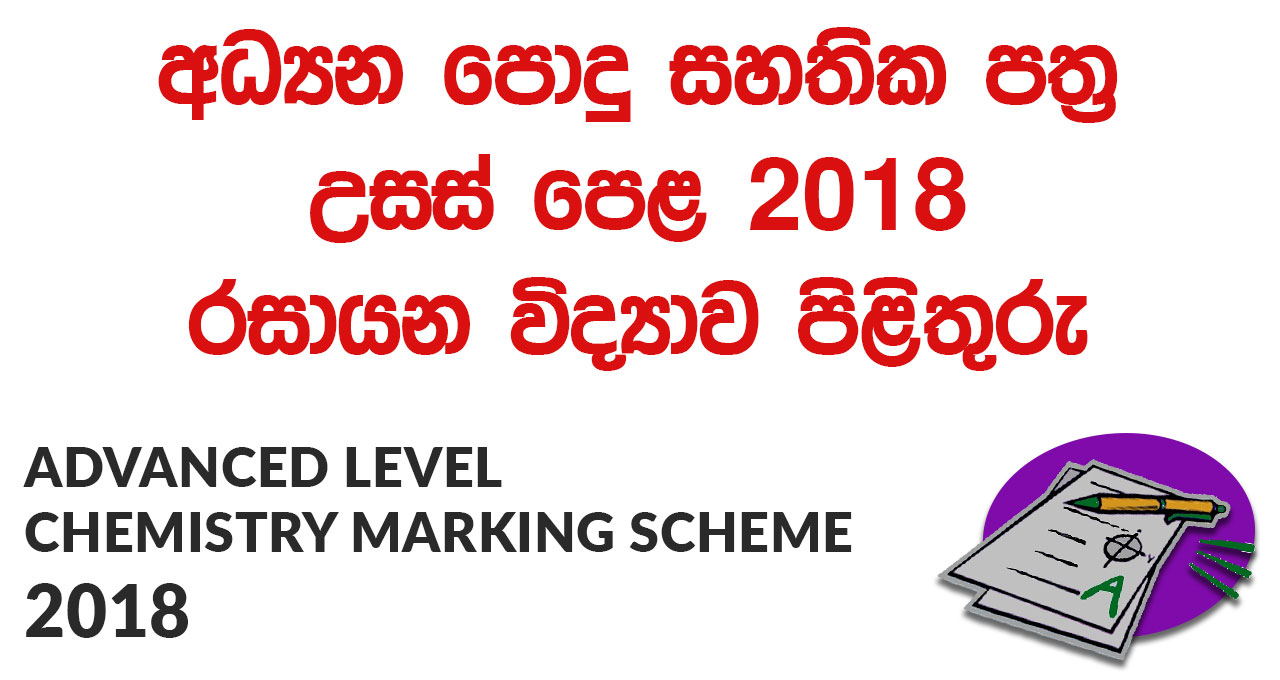 Advanced Level Chemistry 2018 Marking Scheme