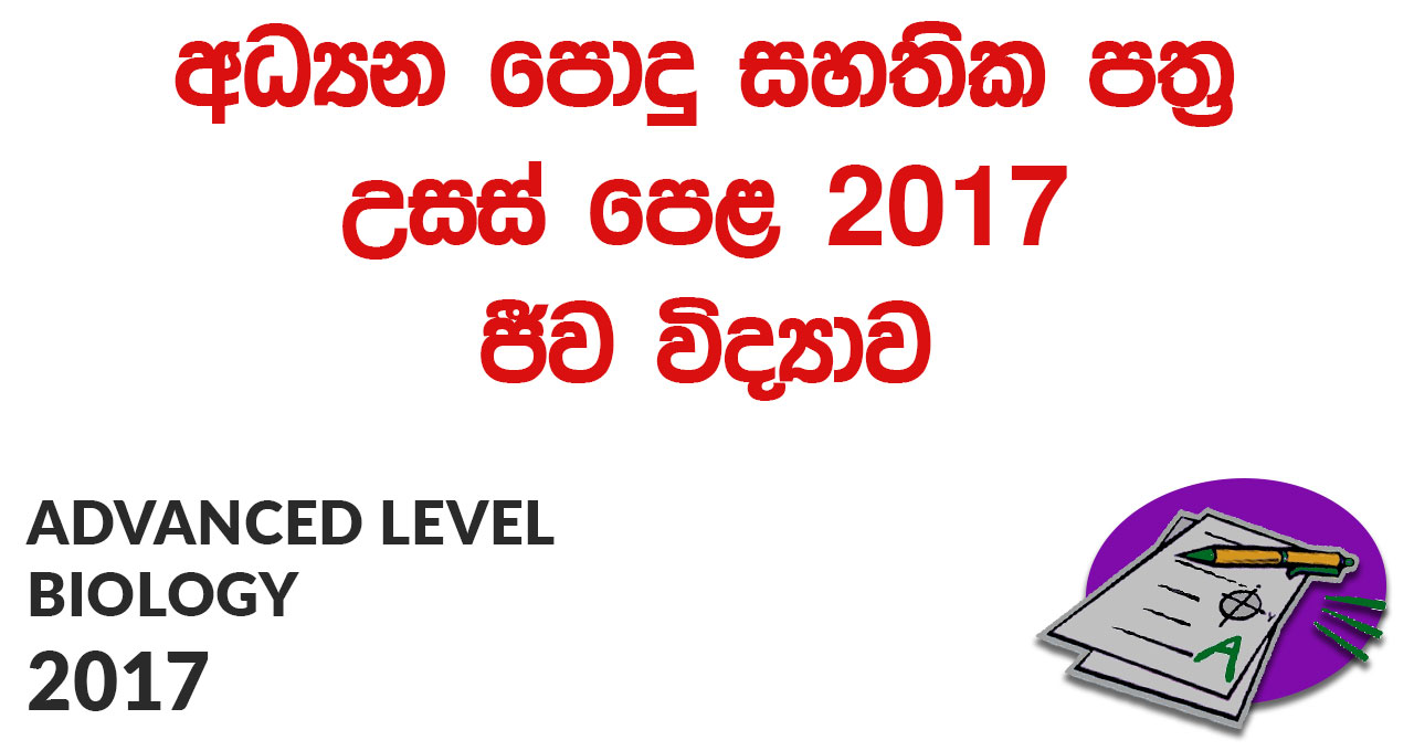 Advanced Level Biology 2017 Past Paper