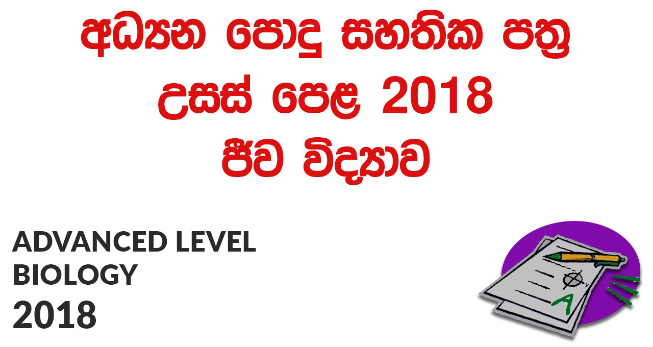 Advanced Level Biology 2018 Past Paper