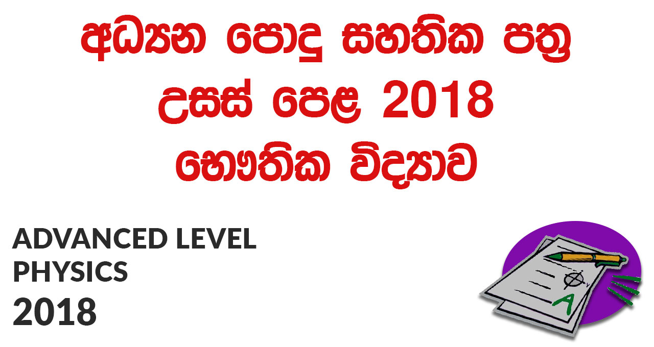 Advanced Level Physics 2018 Past Paper