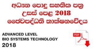 2018 AL Biosystem Technology