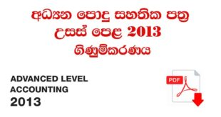 Advance Level Accounting 2013