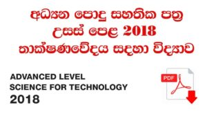 Advance Level Science for Technology 2018