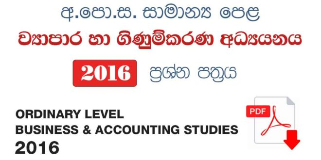 Business & Accounting Studies 2016