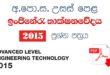 Engineering Technology 2015