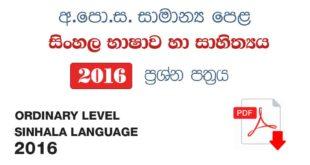 O/L Sinhala 2016